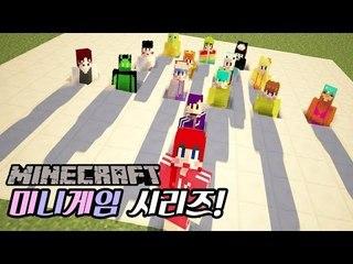 [다주] 15명의 좌충우돌 미니게임 시리즈! *단편 [마인크래프트/Minecraft] 미니게임 플러그인