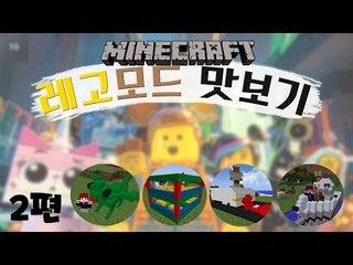 [다주] 마크에 레고가!? 레고모드 맛보기! *2편 [마인크래프트/Minecraft] Billund Mod (Lego)