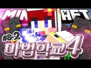 [다주] 시간이 가는줄 모르는 마인크래프트 속 마법이야기! '마법학교4' *8-2 [마인크래프트/Minecraft] Ars Magica 2 Mod