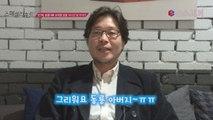 [단독] 동룡아빠 유재명, '응팔' 캐스팅 오디션 뒷 이야기?