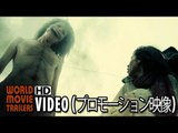 映画『進撃の巨人 ATTACK ON TITAN』プロモーション映像 Attack on Titan Promotional Video (2015) HD