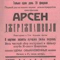 Арсен Джорджиашвили  - 1921 Исторический фильм