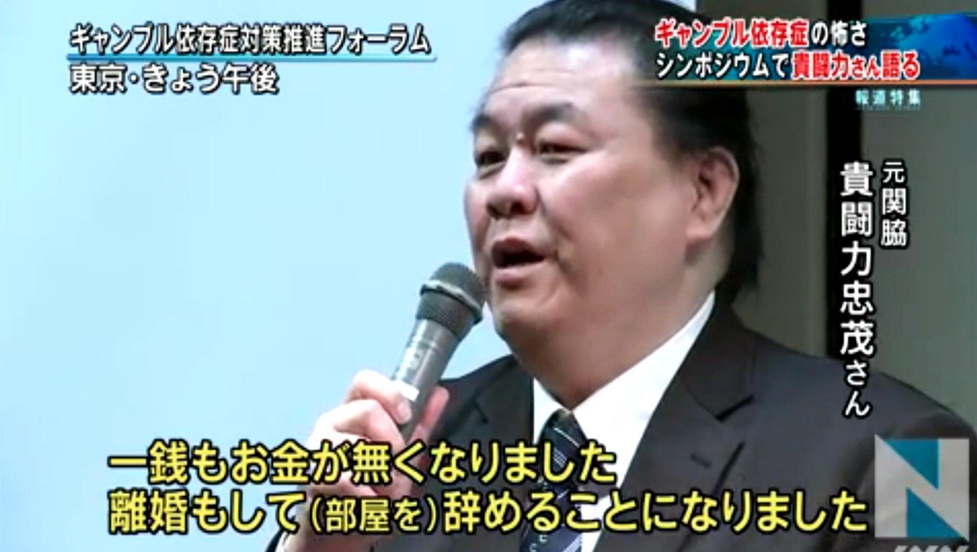 貴闘力さん、ギャンブル依存症を語る 2015年11月28日 - 動画 Dailymotion