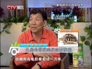 20130729 爱尚健康 dm 爱尚健康眼袋与健康的关系