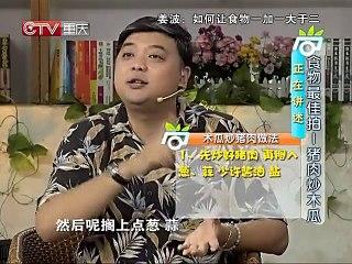 20130918 爱尚健康 dm 爱尚健康最优的食物搭配