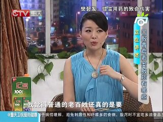 20130628 爱尚健康 dm 爱尚健康错滥用药的致命伤害