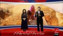 Breaking News – Qaim Ali Shah ki Anokhi Mantik - 27 Jan 16 - 92 News HD