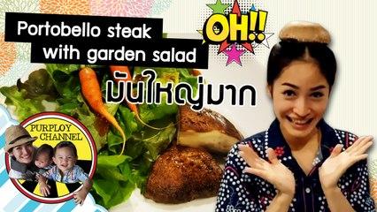 มันใหญ่มาก...Portobello steak with garden salad