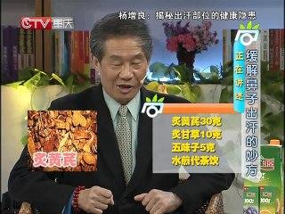 20130506 爱尚健康 dm 爱尚健康揭秘出汗部位的健康隐患