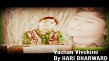 Hari Bharward - Vachan Vivekee Ne | Gujarati | Devotional | Krishna Bhajans