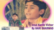 Hari Bharwad - Jesal Karile vichar | Gujarati | Devotional | Krishna Bhajans