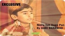 Hari Bharward - Meru Toh Dage Pan Jena | Gujarati | Devotional | Krishna Bhajans