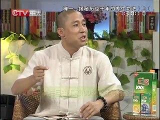 20130515 爱尚健康 dm 爱尚健康揭秘历经千年的养生功法(上)