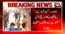 Protest against Orange Line Train project in Lahore