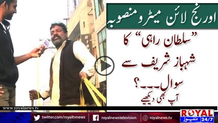 Orange line Metro project Sultan Rahi asked a question to Shahbaz Sharif