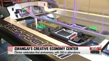 Gwangju creative economy center celebrates first anniversary