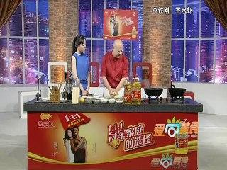 20131220 爱尚美食 美味香水虾
