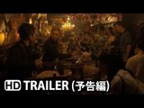 アラグレII ROPPONGI v.s. SHIBUYA Official Trailer (2014) HD