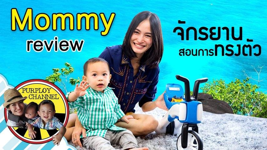 Mommy review ตอน จักรยานสอนการทรงตัว