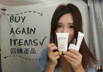 ♥ jcchung buy again items 回購產品♥
