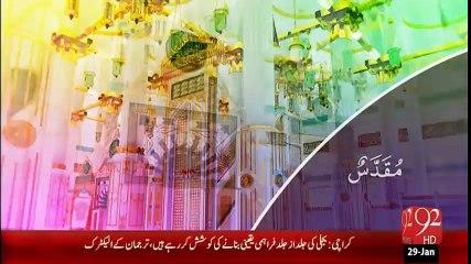 Subh-e-Noor-29-jan-16-92News HD