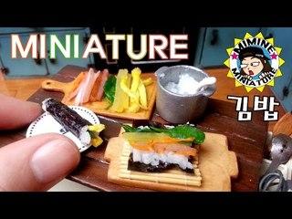 미니어쳐 진짜요리!! 김밥 만들기♡ Miniature Real Cooking - Gimbap /미미네 미니어쳐