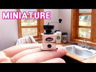 미니어쳐 커피그라인더 Miniature- Coffee grinder