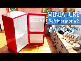 미니어쳐 냉장고 만들기 #2 (내부 만들기) Miniature - Refrigerator #2