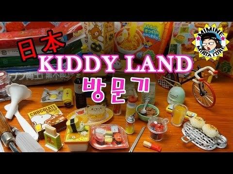 미미네 일본 키디랜드 방문기+ ㅁ+  (캐릭터 미니어쳐,가루쿡 등등 사왔어요 )