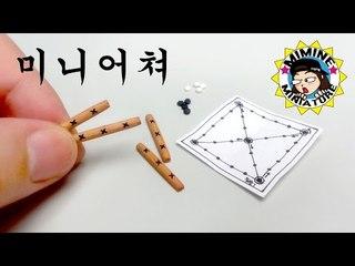 미니어쳐 윷놀이 세트 만들기! 추석특집! (오빠랑 내기 게임 한판!!)  Miniature - Traditional games of Korea / 미미네미니어쳐
