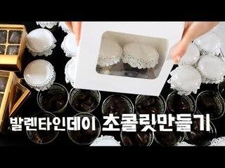 12시간 발렌타인초콜릿 만들기 (극한직업)