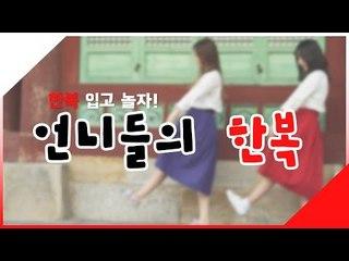 [뷰티DaDa] 예쁜 한복 입고 예쁜 메이크업했으니 화성에서 놀자!ㅣput on Korean traditional dress hanbok/Suwon Hwaseong Fortress