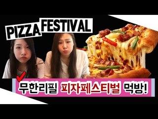 [뷰티DaDa] 피자가 무한리필? 언니들 피자 페스티벌로 먹으러 가자!!ㅣ피자헛 피자페스티벌 후기