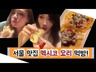 [뷰티DaDa] 서울 맛집 멕시코 요리 먹으러 언니들이 간다!ㅣ언니들의 멕시코 요리 먹방