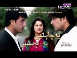 Yeh Chahtein Yeh Ranjishein Episode 78 - 27th May 2015 - PTV Home