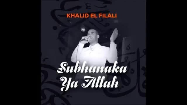 Khalid El Filali - Subhanaka ya Allah (1) Subhanaka ya Allah خالد الفيلالي