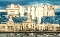 煮妇神探 第39集 Housewife Detective EP39 【超清1080P】