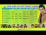 Best Nepali Lok Dohori | Audio Jukebox | Prasad Digital Music | HN