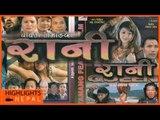 RANI | Tamang Full Movie | Ft. Roshani Blon, Shyam Rumba, Babu Tamang (Thing) | Shree Music