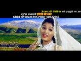 Kreji Bho Maan Promo | Indrira Josi & Suresha Rana | JRC Media