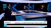 الجزائر.. سياسات التقشف وتداعيات تراجع أسعار النفط العالمية على مستوى المعيشة