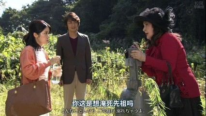 新牡丹與薔薇 第5集 Shin Botan to Bara Ep5