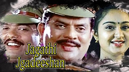 Jagathi Jgadeeshan | Full Malayalam Movie