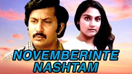 Novemberinte Nashtam | Full Malayalam Movie | Madhavi, Ramachandran, Prathap Pothan