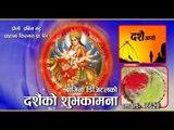 Durgako Aasirbaad | Devi Gharti | Bagina Music | Durga Matako Suvakamana