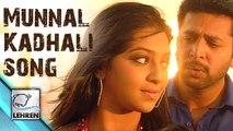 Miruthan - Munnal Kadhali Video SONG   Jayam Ravi, Lakshmi Menon   Review