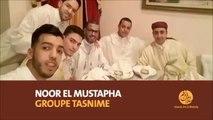 Groupe Tasnime - Récitation Coranique (1) - Noor El Mustapha - Groupe Tasnime - مجموعة تسنيم