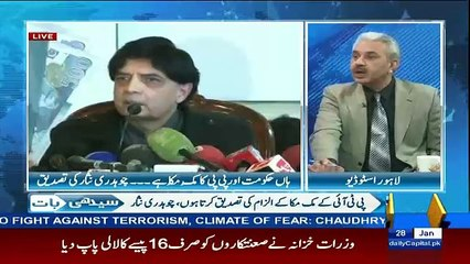 What Nawaz Sharif Will Do With Ch Nisar On Allegations On PPP � Arif Hameed Bhatti