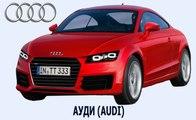Audi. Ауди. Обзор автомобильных брендов