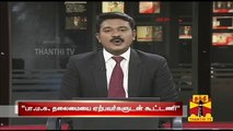 """""""Will be happy if Parties come for Alliance accepting PMK Leadership"""" - Ramadoss"""
